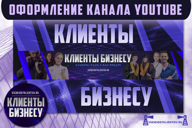 Шапка для Вашего YouTube канала 42 - kwork.ru