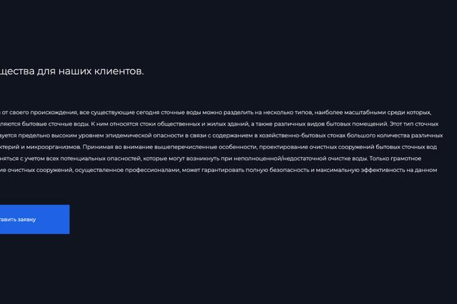 Сверстаю сайт по любому макету 89 - kwork.ru