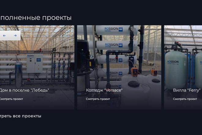Сверстаю сайт по любому макету 65 - kwork.ru
