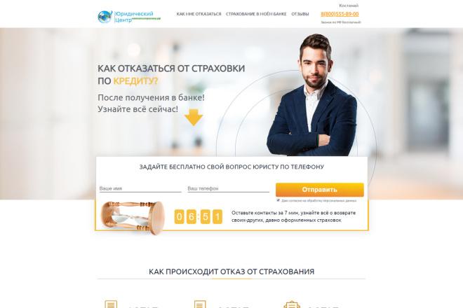 Вёрстка по PSD макету, на выгодных условиях 18 - kwork.ru