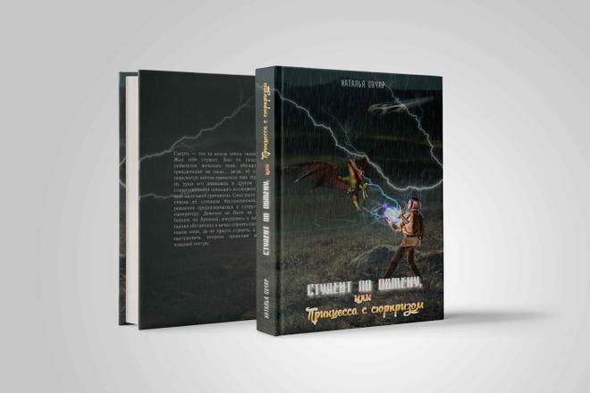 Создам обложку на книгу 28 - kwork.ru