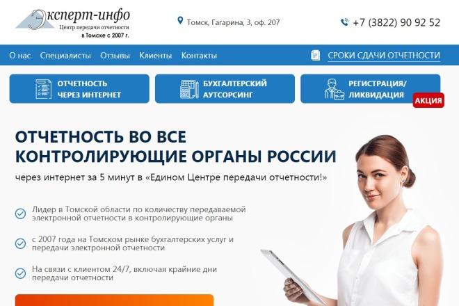 Внесу правки на лендинге.html, css, js 59 - kwork.ru
