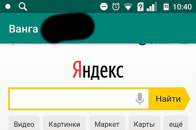 Создам android приложение 38 - kwork.ru
