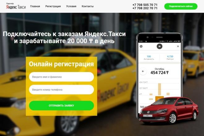 Скопирую Landing Page, Одностраничный сайт 7 - kwork.ru