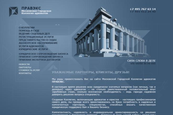 Скопирую любой сайт или шаблон 5 - kwork.ru