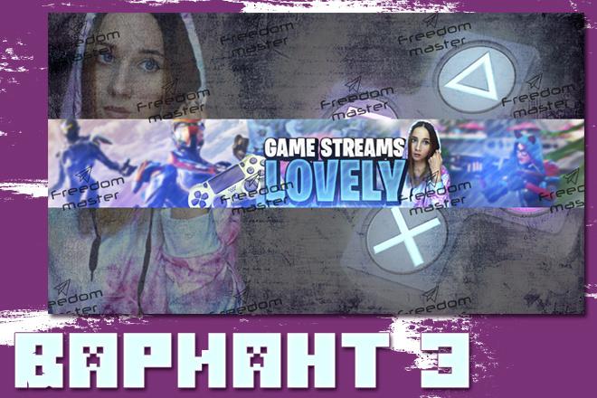 Шапка для Вашего YouTube канала 75 - kwork.ru