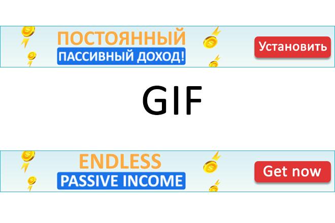 Сделаю 2 качественных gif баннера 80 - kwork.ru