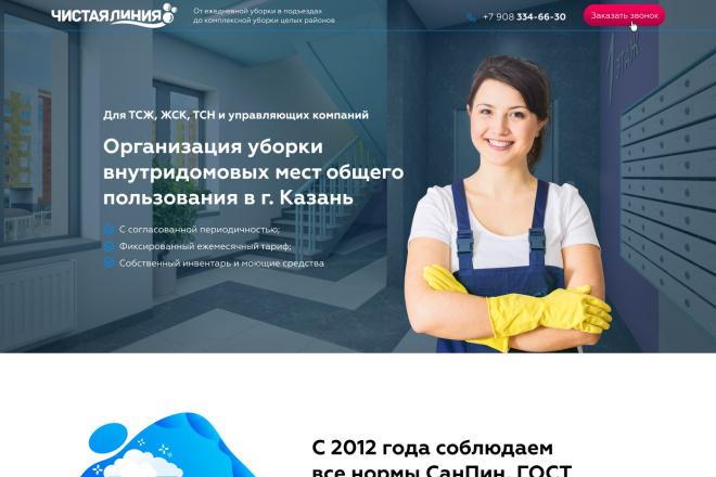 Сделаю дизайн одного блока 1 - kwork.ru