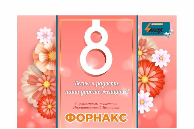 Сделаю открытку 26 - kwork.ru