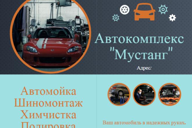 Создам дизайн флаера 1 - kwork.ru