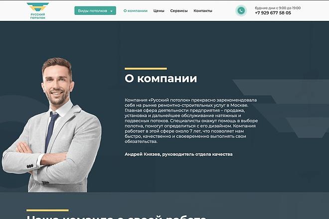 Вёрстка сайтов по доступной цене 136 - kwork.ru