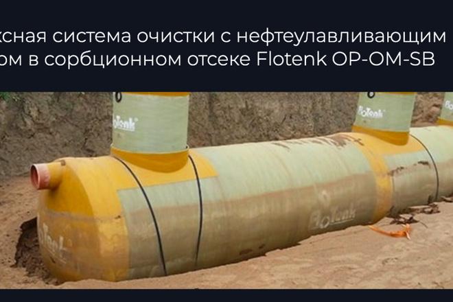 Сверстаю сайт по любому макету 99 - kwork.ru