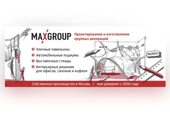 Сделаю обложку для группы 2 - kwork.ru