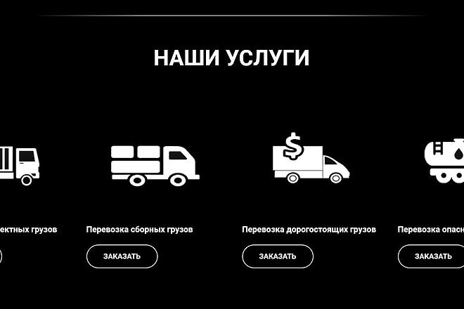 Создаю Лендинг на Тильде под ключ 54 - kwork.ru