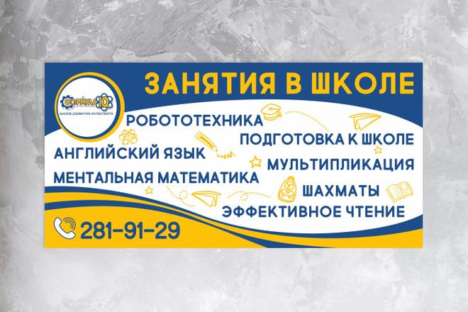 Баннер наружная реклама 4 - kwork.ru