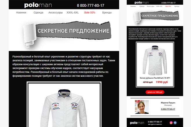 Дизайн и верстка адаптивного html письма для e-mail рассылки 84 - kwork.ru