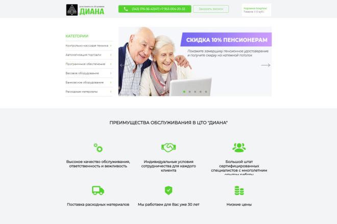 Вёрстка по PSD макету, на выгодных условиях 6 - kwork.ru