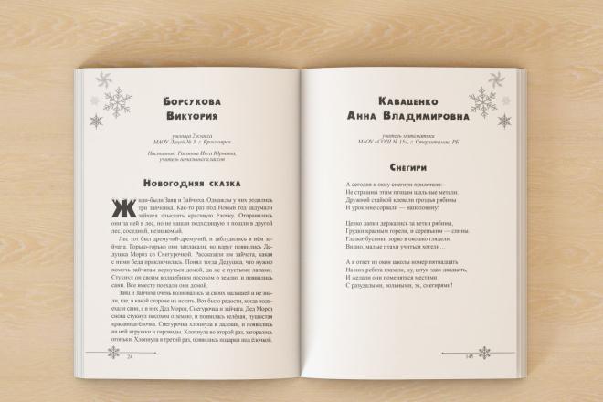 Верстка книг 2 - kwork.ru