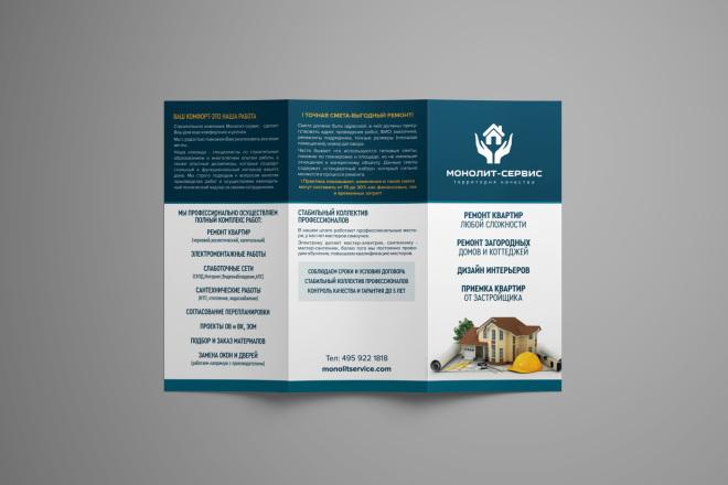 Дизайн брошюры, буклета 11 - kwork.ru