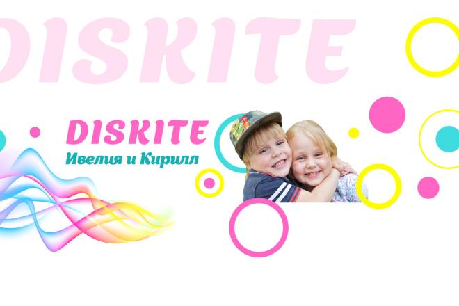 Оформлю красиво обложку для Вашего канала на YouTube 12 - kwork.ru