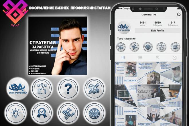 Оформление Инстаграма 11 - kwork.ru