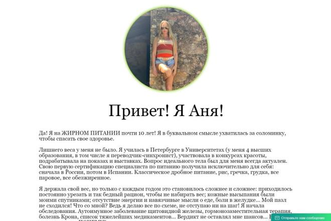 Создаю Лендинг на Тильде под ключ 20 - kwork.ru