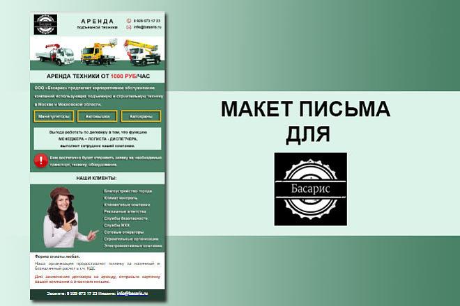 Создам красивое HTML- email письмо для рассылки 17 - kwork.ru