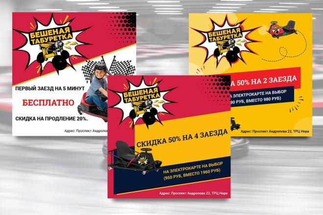 Статичные баннеры для рекламы в соц сети 22 - kwork.ru