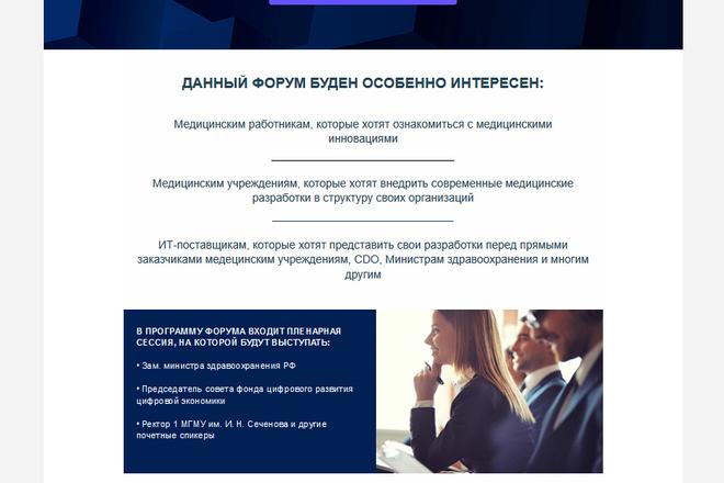 Сделаю адаптивную верстку HTML письма для e-mail рассылок 71 - kwork.ru