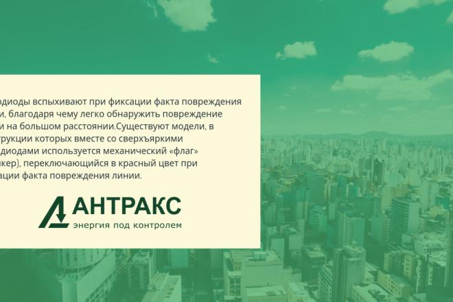 Стильный дизайн презентации 355 - kwork.ru