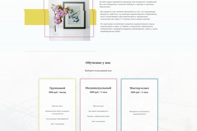 Перенос, экспорт, копирование сайта с Tilda на ваш хостинг 38 - kwork.ru