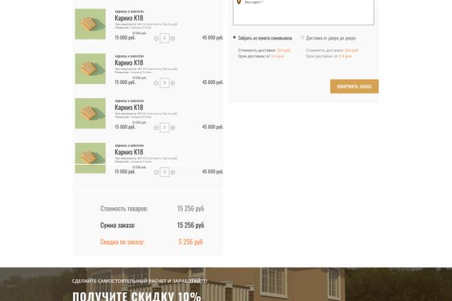 Уникальный дизайн сайта для вас. Интернет магазины и другие сайты 27 - kwork.ru