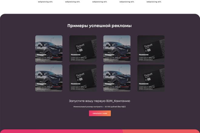 Дизайн любой страницы сайта + бонусы 37 - kwork.ru