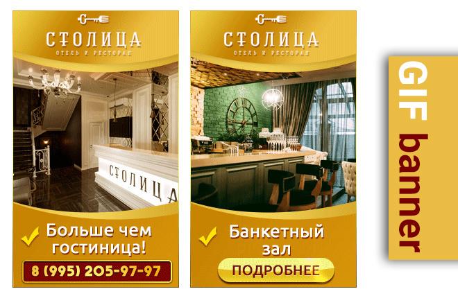 Сделаю 2 качественных gif баннера 34 - kwork.ru