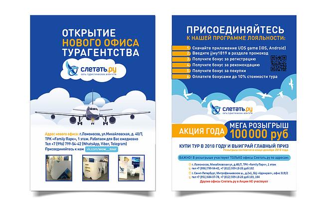 Красивый и уникальный дизайн флаера, листовки 13 - kwork.ru