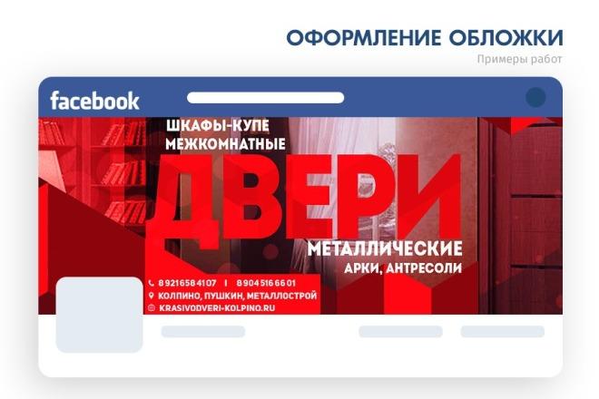Оформление Facebook. Дизайн сообществ FB 3 - kwork.ru