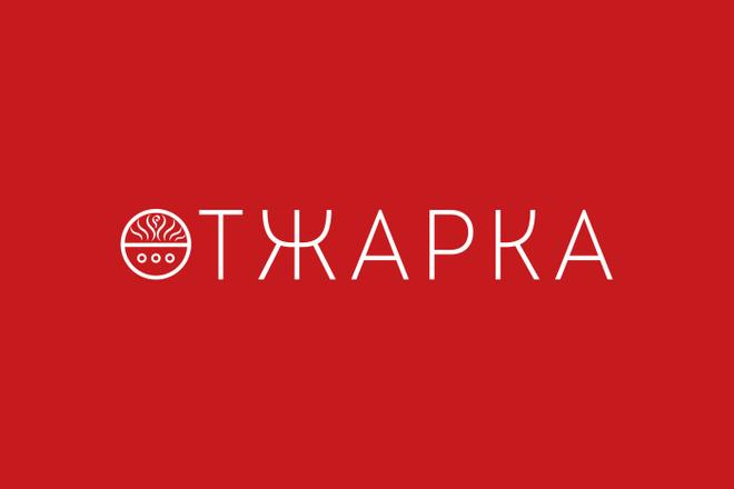 Уникальный логотип в нескольких вариантах + исходники в подарок 53 - kwork.ru