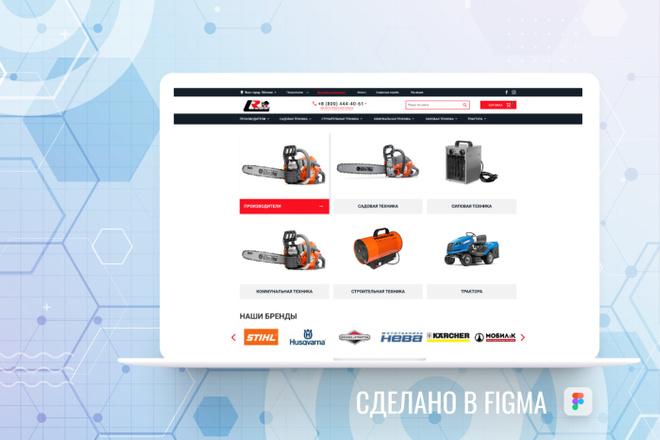 Уникальный дизайн сайта для вас. Интернет магазины и другие сайты 50 - kwork.ru