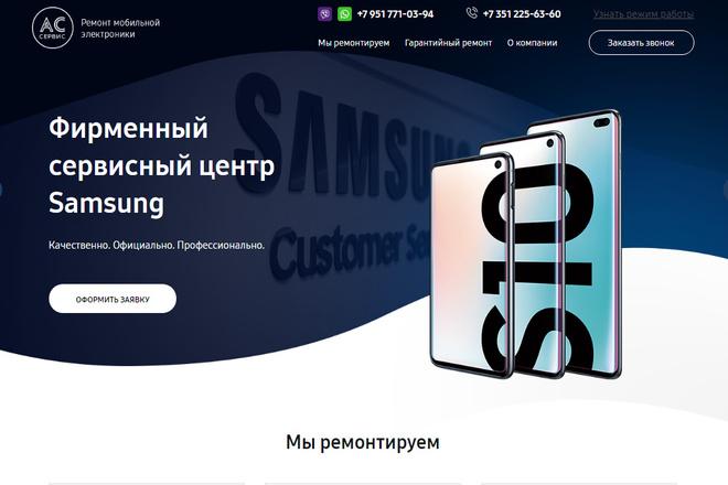 Профессионально и недорого сверстаю любой сайт из PSD макетов 38 - kwork.ru