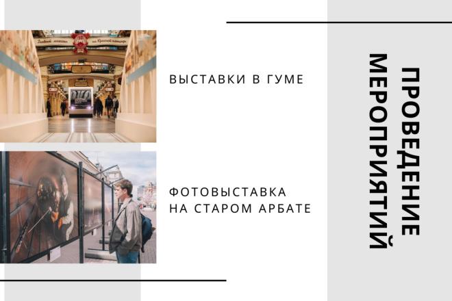 Стильный дизайн презентации 110 - kwork.ru