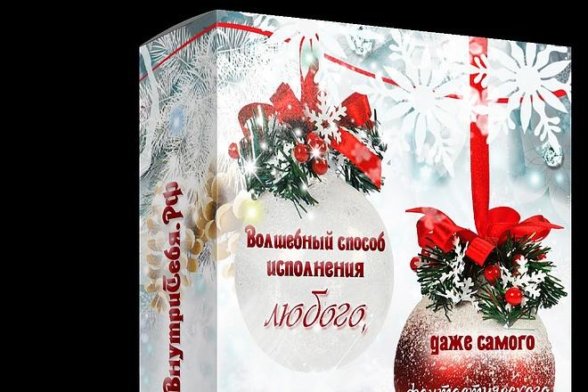 Сделаю 3D обложку для вашей книги или инфопродукта 4 - kwork.ru