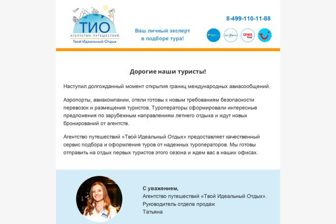 Создание и вёрстка HTML письма для рассылки 7 - kwork.ru