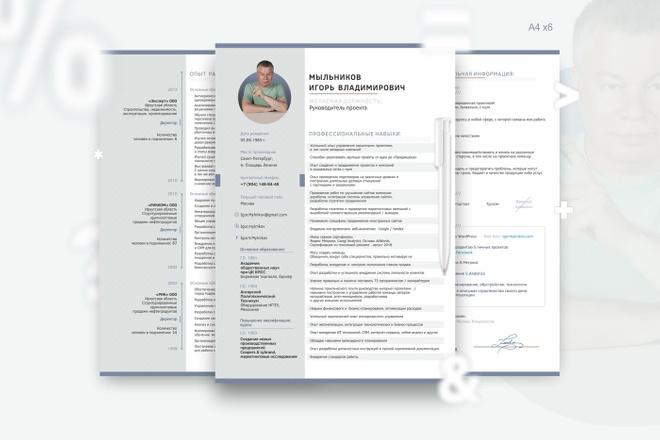 Коммерческое предложение. Премиальный дизайн 37 - kwork.ru