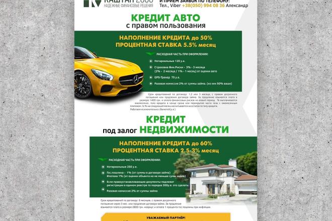 Коммерческое предложение. Премиальный дизайн 22 - kwork.ru