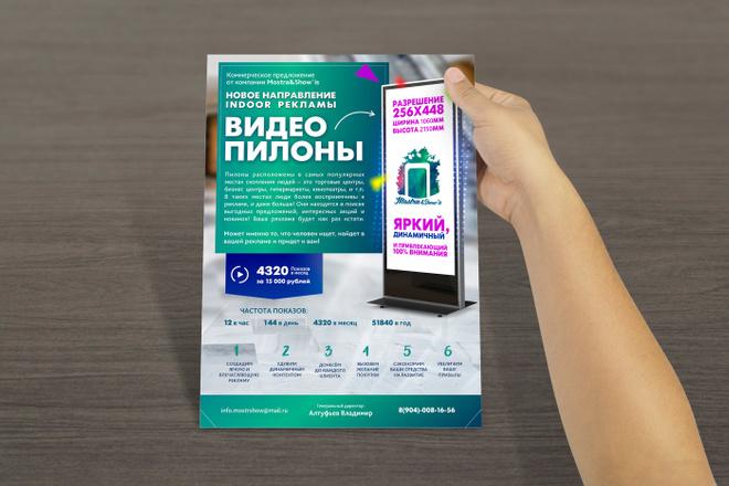 Коммерческое предложение. Премиальный дизайн 9 - kwork.ru