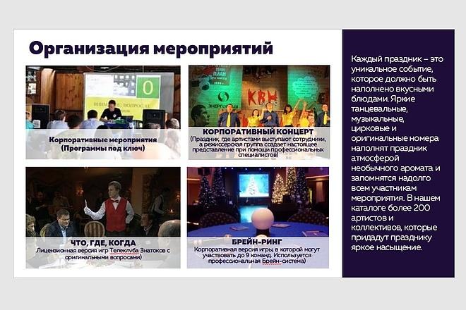 Исправлю дизайн презентации 52 - kwork.ru