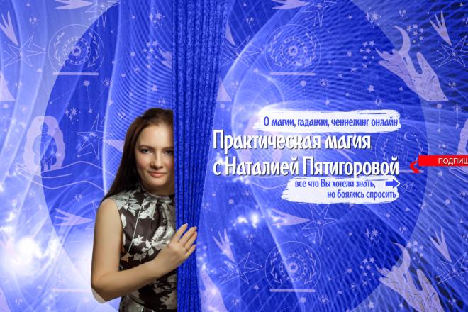 Шапка для канала YouTube 10 - kwork.ru