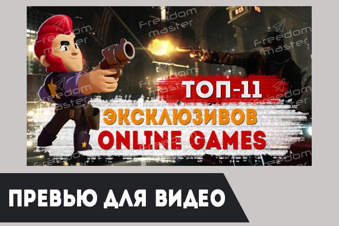 Шапка для Вашего YouTube канала 62 - kwork.ru