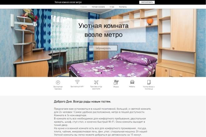 Создание сайта на Wix 4 - kwork.ru