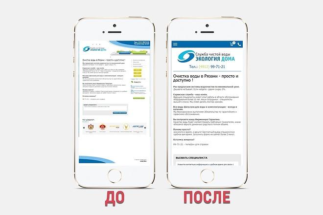 Адаптация сайта под все разрешения экранов и мобильные устройства 40 - kwork.ru